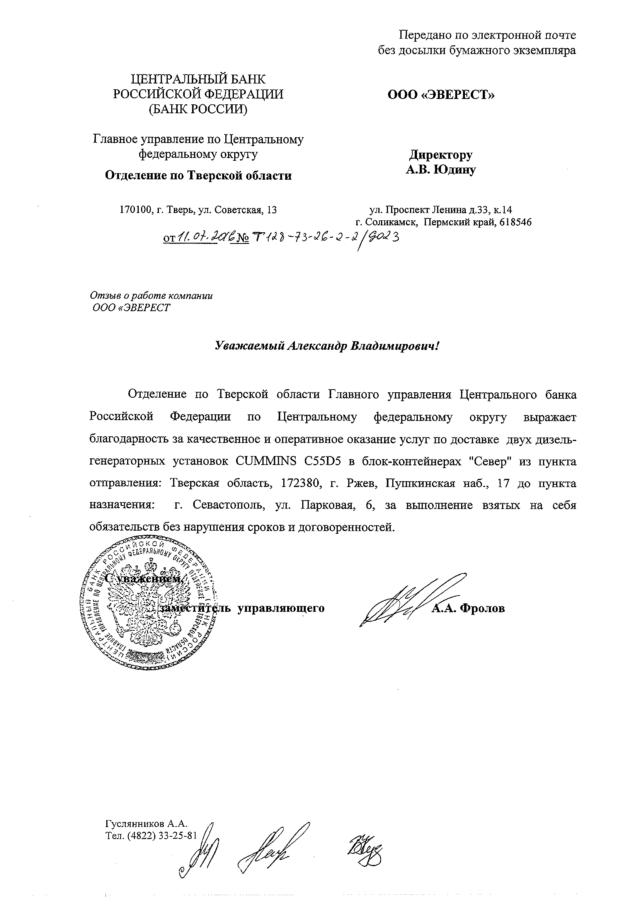Отзыв от ЦБ РФ для ТК «Скорекс»