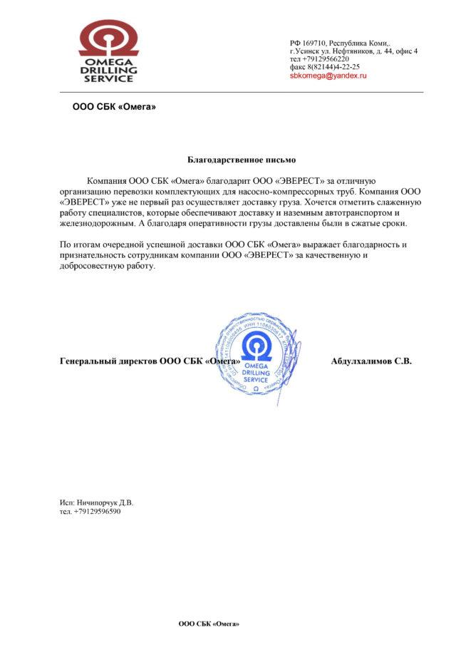 Отзыв от ООО СБК«Омега» для ТК «Скорекс»