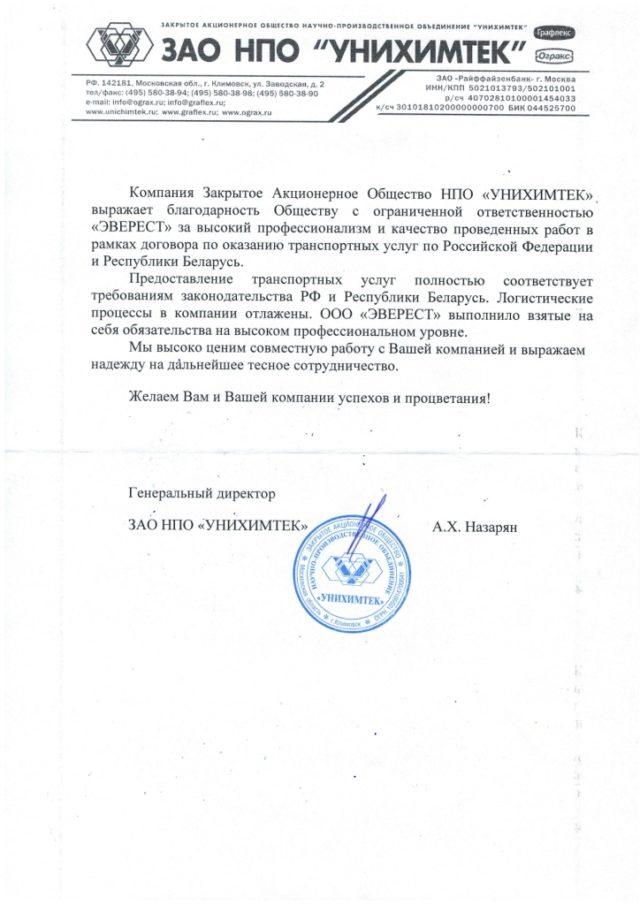 Отзыв от ЗАО НПО «УНИХИМТЕК» для ТК «Скорекс»