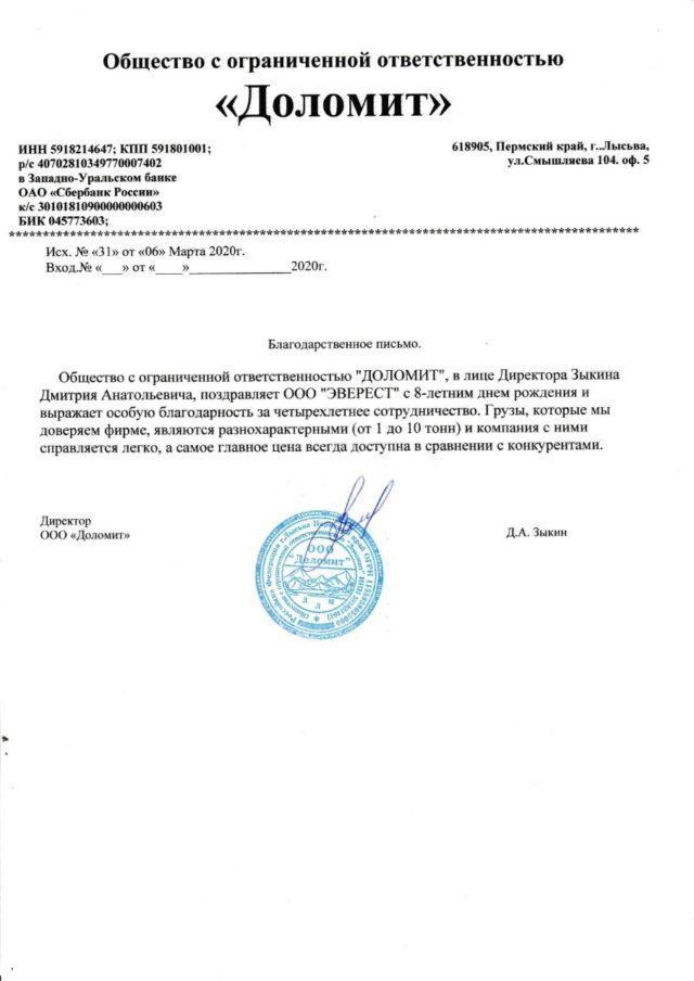 """Отзыв от ООО """"Доломит"""" для ТК """"Skorex"""""""