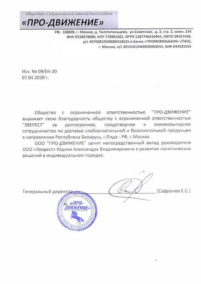 """Отзыв от ООО """"Про-движение"""" для ТК """"Skorex"""""""