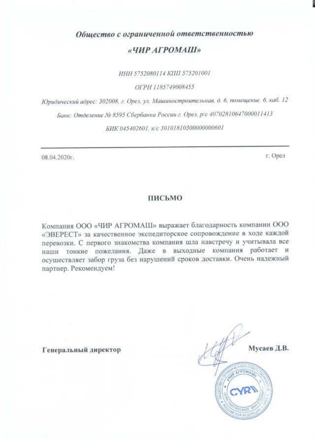 """Отзыв от ООО """"ЧИР Агромаш"""" для ТК """"Skorex"""""""